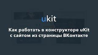 Как работать в конструкторе uKit с сайтом из страницы ВКонтакте