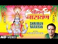Shriman Narayan Narayan Hari Hari Full Video Song I Hari Dhun By Suresh Wadkar video