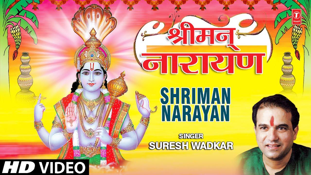 Narayana Stotram Mp3 Song Free Download