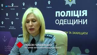 В Одесской области охотник нашел трупы женщины и детей