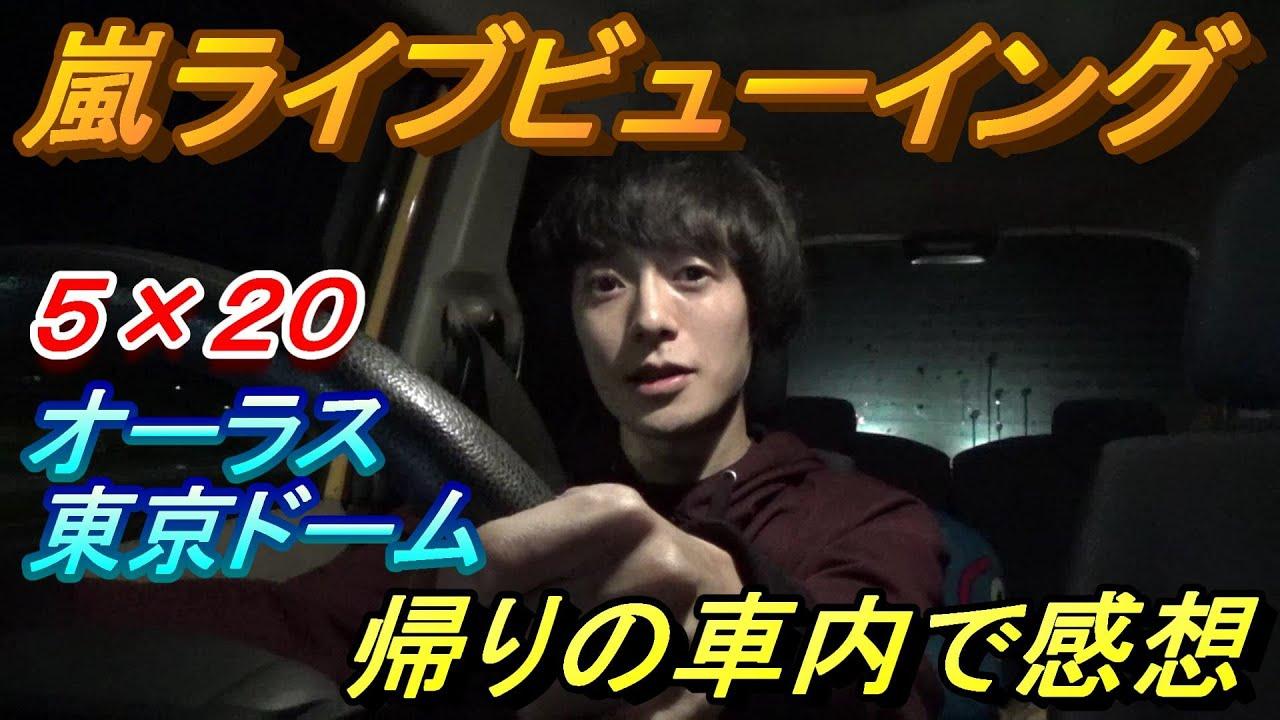 嵐 ライブ ビュー イング グッズ