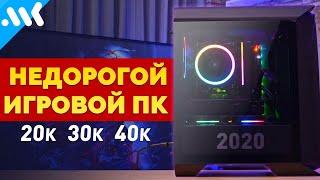 🔥 ИГРОВОЙ ПК за 20-40К в 2020 году
