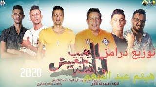 مهرجان لما بغيب مابغيبش اونطة توزيع درامز هيثم عبد المنعم 2020