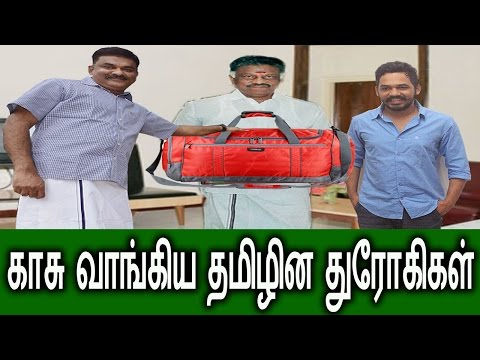 காசு வாங்கிய துரோகிகள் | Marina Protest | Police Attacks Marina Protesters | Latest Politics News