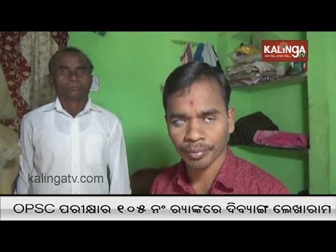 Specially Challenged Lekharam Bhoi from Balangir ranks 105 in OAS Exam | Kalinga TV