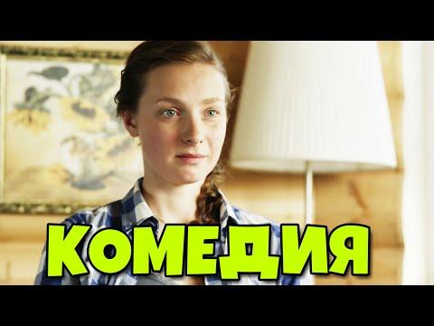 ОЧЕНЬ СМЕШНАЯ КОМЕДИЯ! НОВИНКА! 'Половинки Невозможного' РУССКИЕ КОМЕДИИ НОВИНКИ, ФИЛЬМЫ HD, КИНО - Видео онлайн