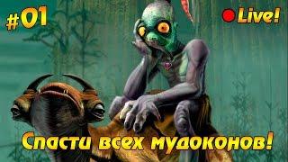 Прохождение Oddworld: New 'n' Tasty! - Спасти всех мудоконов!