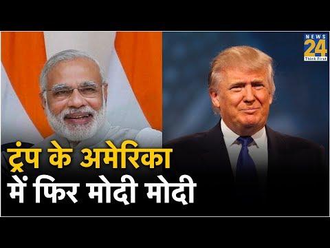 Trump के अमेरिका में फिर Modi-Modi