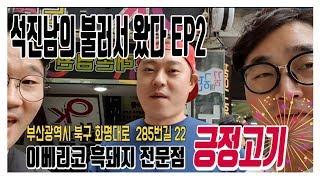 석진남의 불러서 왔다 2편 부산맛집소개 부산시 북구 화…