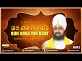 Download Video ਗੁਣ ਗਾਵਾ ਿਦਨੁ ਰਾਿਤ | Gun Gava Din Raat | Part 2/2 | 19.1.2017 | Kotdunna | Dhadrianwale MP4,  Mp3,  Flv, 3GP & WebM gratis