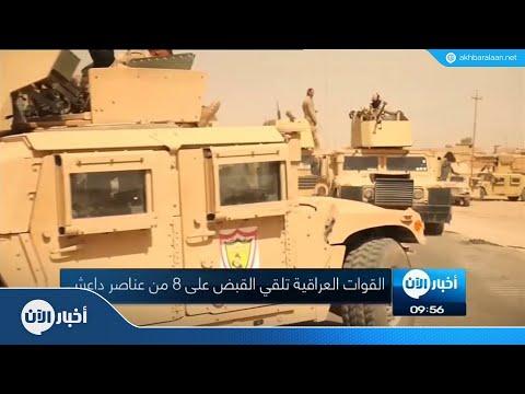 القوات العراقية تلقي القبض على 8 من عناصر داعش  - نشر قبل 4 ساعة
