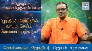 jothidam-yen-yetharkku-yappadi-5-poorviga-soththu-in-tamil-native-property-poorva-punniyam-kovil-solvakku-jothidar-jayam-saravanan-hindu-tamil-thisai