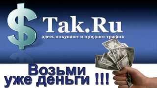 Как заработать на Так. ру