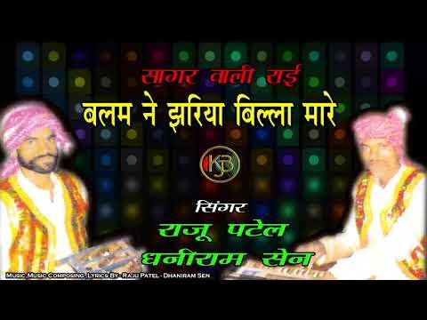 Balapan Ki Kheli Khali / Balam Ne Jhariya Billa Mare / Jababi Rai / Raju Patel, Dhaniram - Jukebox