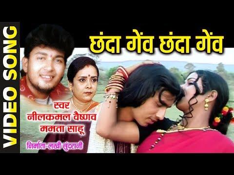 Chhanda Gev Chhanda Gev Vo - Nilkamal Vaishnav & Mamta Sahu - Sonpari - CG Song