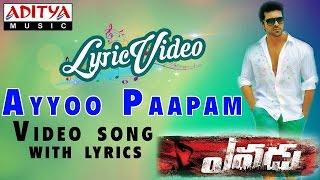 Ayyo Paapam Video Song With Lyrics II Yevadu Songs