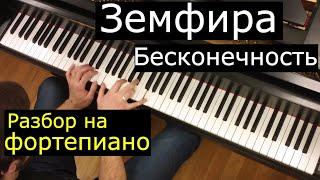 Видеоурок: Земфира -