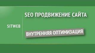 SEO продвижение сайта: ВНУТРЕННЯЯ оптимизация веб-страниц