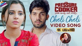 Cheli full video song 4k, pressure cooker 2020 latest telugu movie songs on filmnagar. #pressurecooker ft. sai ronak, p...
