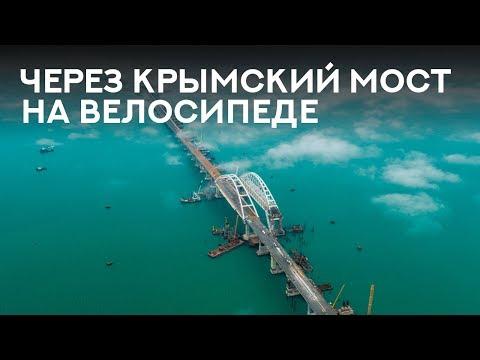 Можно ли проехать Крымский мост на велосипеде? Реальная история велотуриста Алексея, г. Волжск.