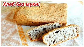 Мега-полезный хлеб из зеленой гречки!