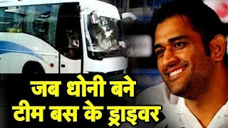 When MS Dhoni drove the team bus after being appointed Test captain| Sports Tak