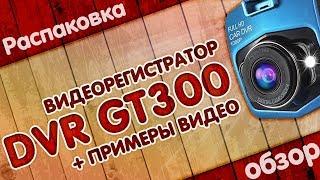 Car DVR GT300 | ОБЗОР + ПРИМЕРЫ ВИДЕО