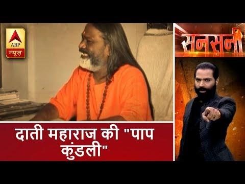 सनसनी: अंडे के धंधे से महामंडलेश्वर तक, दाती महाराज की पाप कुंडली | ABP News Hindi