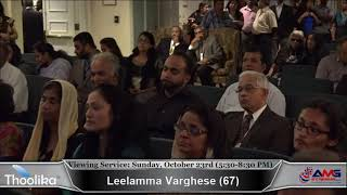 Leelamma Varughese (67) Viewing Service - 2 Sunday, October 23rd (5:30-8:30 PM)