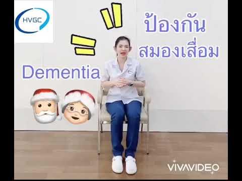 บริหารสมองป้องกันภาวะสมองเสื่อม (Cognicise)  ศูนย์ดูแลผู้สูงอายุฮันโนะเวชพงศ์