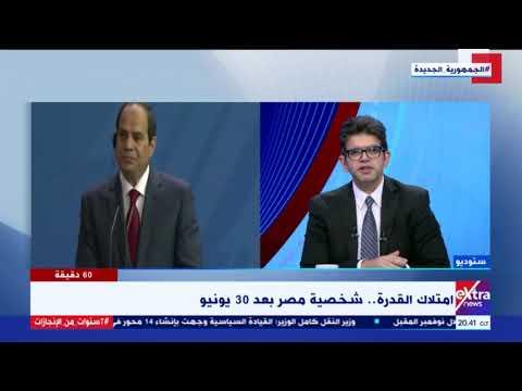 """Download 60 دقيقة   عندما ضجت القاعة بـ """"التصفيق"""".. هكذا رد الرئيس السيسي على صحفي تحدث عن ضعف مصر"""