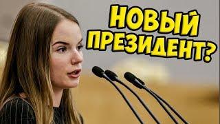 Саша Спилберг в ГосДуме ► Новый президент России?