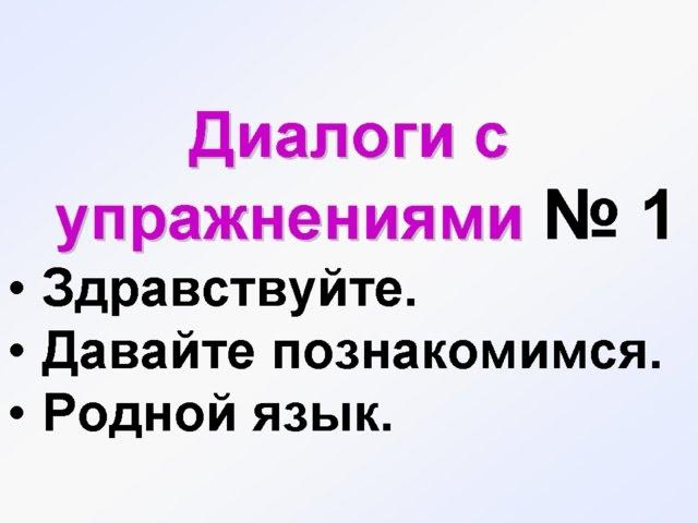 аудио диалоги на русском языке для иностранцев