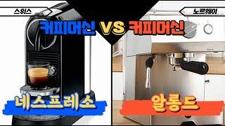 내돈내산ㅣ 네스프레소 커피머신 VS 알롱드 커피머신 (…