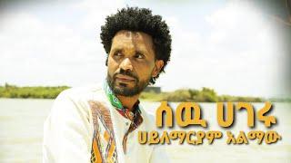 Etiyopya Müziği: Haylemariam Almaw Hailemariam Desalegn - Yeni Etiyopya Müziği 2021 (Resmi Video)