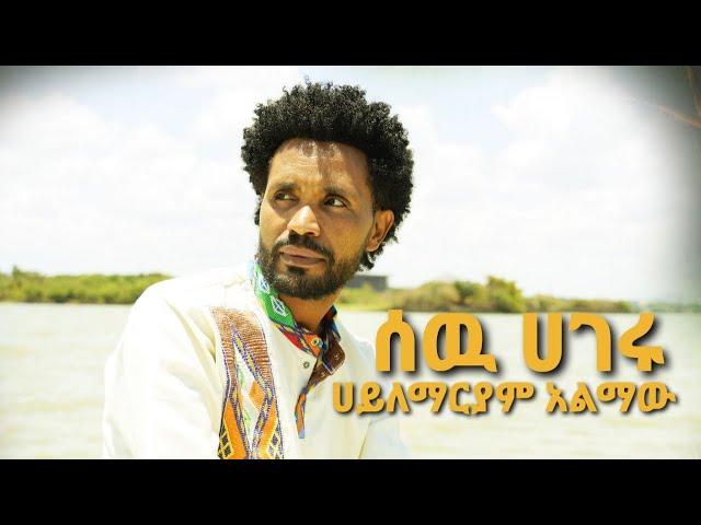 Ethiopian Music : Haylemariam Almaw ሃይለማርያም አልማው (ሰው ሃገሩ) - New Ethiopian Music 2021(Official Video)