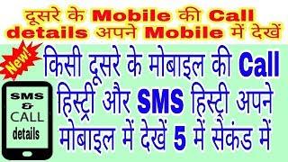 किसी दूसरे के मोबाइल का call और sms history अपने मोबाइल में देखे 5 सेकंड में