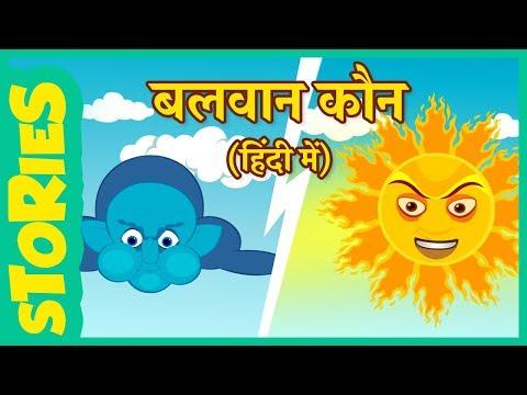बलवान कौन? Hindi Kahaniya For Kids  Hindi Moral Story For Kids   Night Story For Kids