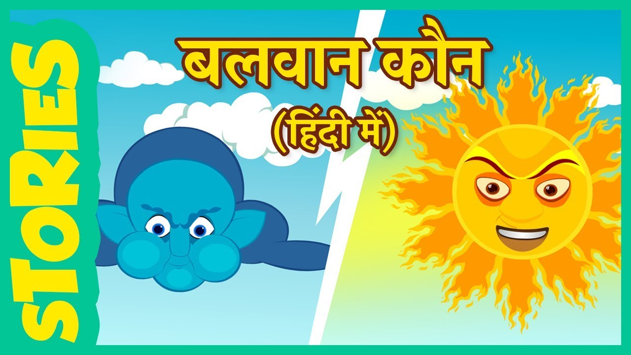 बलवान कौन? | Balwan Kaun | Hindi Kahaniya For Kids | Hindi Moral Story For Kids | Night story for kids