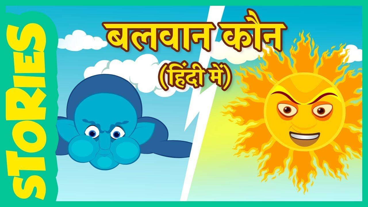 बलवान कौन?   Balwan Kaun   Hindi Kahaniya For Kids   Hindi Moral Story For Kids   Night story for kids