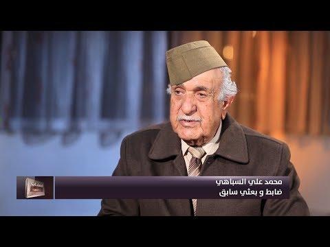 شهادات خاصة| الجزء الاخير من لقاءات البعثي السابق محمد السباهي| تقديم: حميد عبد الله