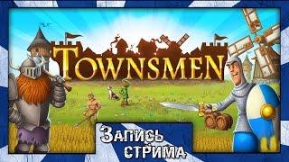 Запись стрима по Townsmen