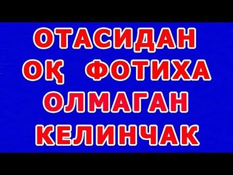 Otasidan oq fotixa olmagan kelinchak (1-qism)   Отасидан оқ фотиха олмаган келинчак (1-қисм)