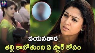 నయనతార తల్లి కాబోతుంది ఏ స్టార్ కోసం | Nayanathara | Balakrishna  | Telugu Full Screen