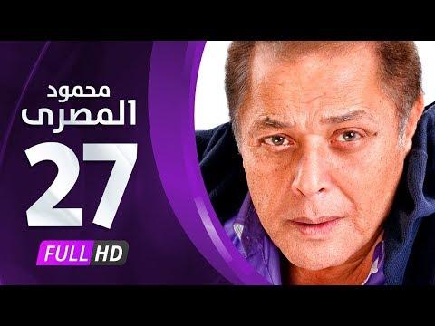 مسلسل محمود المصري حلقة 27 HD كاملة