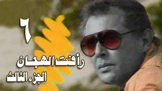 رأفت الهجان جـ3׃ الحلقة 06 من 14