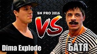 Dima Explode vs БАТЯ. Кто больше...