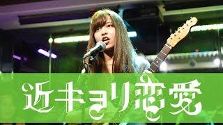 近距離恋愛 (GO!GO!7188) LIVE コピー ガールズバンド(仮)