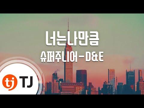[TJ노래방] 너는나만큼 - 슈퍼주니어-D&E(동해,은혁) (Growing Pains - SuperJunior-D&E) / TJ Karaoke