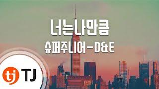 Download [TJ노래방] 너는나만큼 - 슈퍼주니어-D&E(동해,은혁) (Growing Pains - SuperJunior-D&E) / TJ Karaoke MP3 song and Music Video